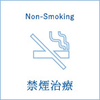 Non-Smoking 禁煙治療